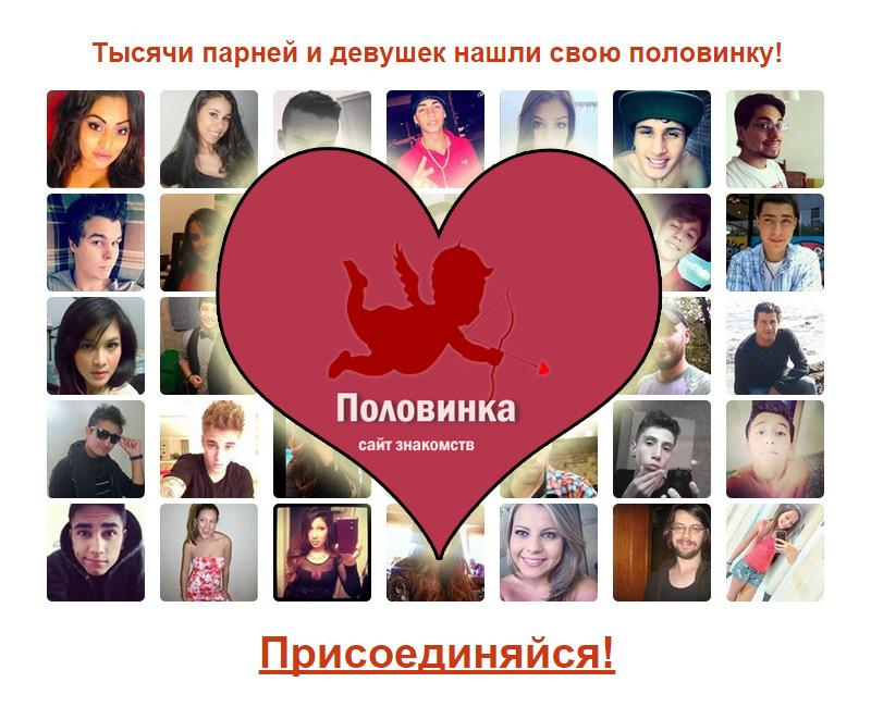 сайт знакомств шадринск для серьезных отношений бесплатно